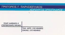 ΧΕΙΡΟΥΡΓΟΣ ΟΡΘΟΠΑΙΔΙΚΟΣ ΧΕΙΡΟΥΡΓΟΙ ΟΡΘΟΠΕΔΙΚΟΙ ΝΙΚΑΙΑ ΠΑΡΑΣΚΕΥΑΚΟΣ ΓΡΗΓΟΡΙΟΣ