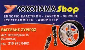 YOKOHAMA SHOP ΒΟΥΛΚΑΝΙΖΑΤΕΡ ΕΜΠΟΡΙΟ ΕΛΑΣΤΙΚΩΝ ΖΑΝΤΕΣ ΗΛΙΟΥΠΟΛΗ ΣΥΡΙΓΟΣ ΕΥΑΓΓΕΛΟΣ