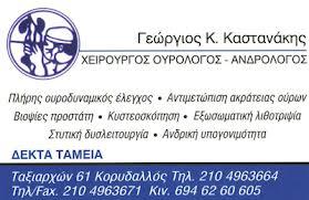ΟΥΡΟΛΟΓΟΣ ΧΕΙΡΟΥΡΓΟΣ ΑΝΔΡΟΛΟΓΟΣ ΚΟΡΥΔΑΛΛΟΣ ΑΤΤΙΚΗ ΚΑΣΤΑΝΑΚΗΣ ΓΕΩΡΓΙΟΣ