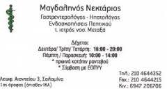 ΓΑΣΤΡΕΝΤΕΡΟΛΟΓΟΣ ΣΑΛΑΜΙΝΑ ΜΑΓΔΑΛΗΝΟΣ ΝΕΚΤΑΡΙΟΣ