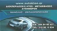 AUTO KTEO NIKAIA ΘΕΟΔΩΡΟΠΟΥΛΟΣ ΕΜΜΑΝΟΥΗΛ