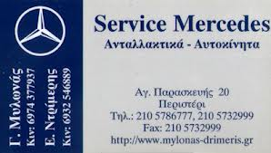 ΜΥΛΩΝΑΣ - ΝΤΥΜΕΡΗΣ ΟΕ