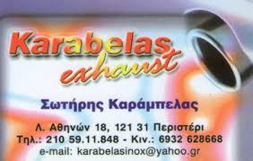 KARABELAS EXHAUST ΒΕΛΤΙΩΤΙΚΟΙ ΚΑΤΑΛΥΤΕΣ ΨΥΓΕΙΑ ΠΕΡΙΣΤΕΡΙ ΚΑΡΑΜΠΕΛΑΣ ΣΩΤΗΡΙΟΣ