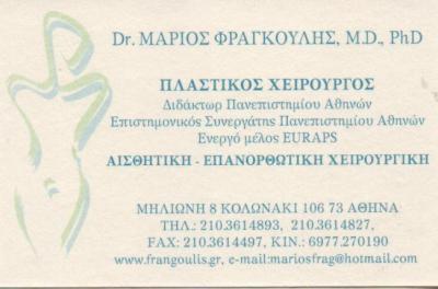 ΙΑΤΡΟΣ ΠΛΑΣΤΙΚΟΣ ΧΕΙΡΟΥΡΓΟΣ ΙΑΤΡΟΙ ΠΛΑΣΤΙΚΟΙ ΧΕΙΡΟΥΡΓΟΙ ΚΟΛΩΝΑΚΙ ΦΡΑΓΚΟΥΛΗΣ ΜΑΡΙΟΣ
