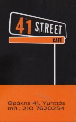 41 STREET CAFE ΚΑΦΕΤΕΡΙΑ CAFE BAR ΠΟΛΥΧΩΡΟΣ ΥΜΗΤΤΟΣ ΤΣΑΜΠΡΟΥΝΗ ΜΑΡΙΑ