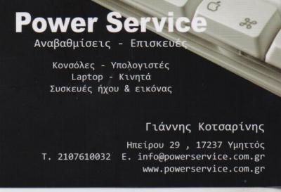 """""""POWER SERVICE"""" ΕΠΙΣΚΕΥΕΣ ΑΝΑΒΑΘΜΙΣΕΙΣ ΗΛΕΚΤΡΟΝΙΚΩΝ ΥΠΟΛΟΓΙΣΤΩΝ ΥΜΗΤΤΟΣ ΚΟΤΣΑΡΙΝΗΣ ΙΩΑΝΝΗΣ"""