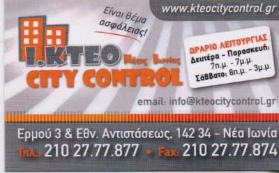 Ι ΚΤΕΟ CITY CONTROL ΙΔΙΩΤΙΚΟ ΚΤΕΟ ΝΕΑ ΙΩΝΙΑ ΠΑΣΠΑΤΗΣ ΓΕΩΡΓΙΟΣ