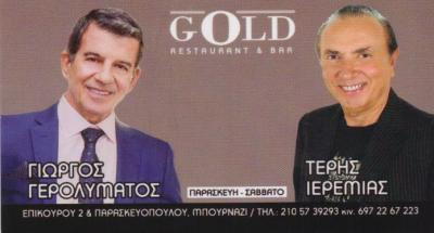 GOLD ΚΑΦΕΤΕΡΙΑ CAFE BAR RESTAURANT ΠΕΡΙΣΤΕΡΙ ΜΠΟΥΡΝΑΖΙ ΤΣΑΚΝΗΣ ΠΑΥΛΟΣ