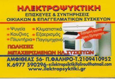 ΗΛΕΚΤΡΟΨΥΚΤΙΚΗ ΨΥΚΤΙΚΟΣ  ΠΑΛΑΙΟ ΦΑΛΗΡΟ