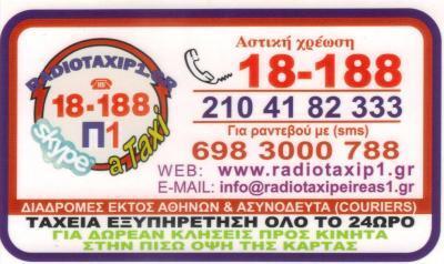 ΡΑΔΙΟΤΑΞΙ ΠΕΙΡΑΙΑΣ Π1 18188 ΜΑΣΟΥΡΑΣ ΙΩΑΝΝΗΣ