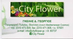 CITY FLOWER ΦΥΤΩΡΙΟ ΠΥΛΑΙΑ ΘΕΣΣΑΛΟΝΙΚΗ