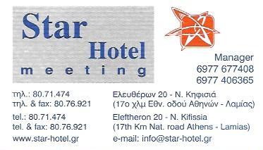 STAR HOTEL MEETING ΞΕΝΟΔΟΧΕΙΟ***  ΔΙΑΜΟΝΗ ΞΕΝΟΔΟΧΕΙΑ *** ΔΙΑΜΟΝΕΣ ΚΗΦΙΣΙΑ ΧΟΡΜΟΒΙΤΗΣ ΙΩΑΝΝΗΣ