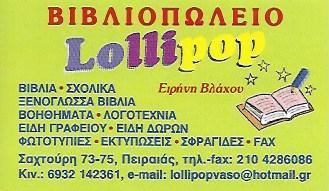 LOLLIPOP ΒΙΒΛΙΟΠΩΛΕΙΟ ΠΕΙΡΑΙΑΣ