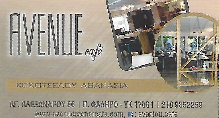 AVENUE CAFE ΚΑΦΕΤΕΡΙΑ ΠΑΛΑΙΟ ΦΑΛΗΡΟ