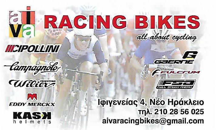 RACING BIKES ALL ABOUT CYCLING ΕΜΠΟΡΙΟ ΠΟΔΗΛΑΤΩΝ ΗΡΑΚΛΕΙΟ
