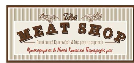 ΚΡΕΟΠΩΛΕΙΟ MEAT SHOP ΚΑΛΑΜΑΤΑ ΜΕΣΣΗΝΙΑ ΚΟΥΤΑΒΑΣ ΑΠΟΣΤΟΛΟΣ