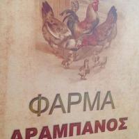 ΚΡΕΟΠΩΛΕΙΟ ΛΙΒΑΔΕΙΑ ΒΟΙΩΤΙΑ ΑΡΑΜΠΑΝΟΣ ΜΑΤΘΑΙΟΣ