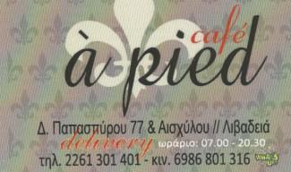 ΚΑΦΕΤΕΡΙΑ DELIVERY CAFE A PIED ΛΙΒΑΔΕΙΑ ΒΟΙΩΤΙΑ