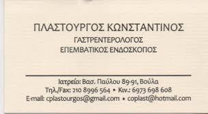 ΓΑΣΤΡΕΝΤΕΡΟΛΟΓΟΣ ΒΟΥΛΑ ΑΤΤΙΚΗ ΠΛΑΣΤΟΥΡΓΟΣ ΚΩΝΣΤΑΝΤΙΝΟΣ