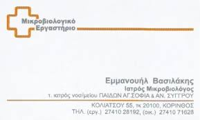 ΜΙΚΡΟΒΙΟΛΟΓΟΣ ΒΙΟΠΑΘΟΛΟΓΟΣ ΚΟΡΙΝΘΟΣ ΒΑΣΙΛΑΚΗΣ ΕΜΜΑΝΟΥΗΛ