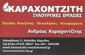 ΞΥΛΟΥΡΓΙΚΕΣ ΕΡΓΑΣΙΕΣ ΚΟΡΙΝΘΟΣ ΚΑΡΑΧΟΝΤΖΙΤΗΣ ΑΝΔΡΕΑΣ