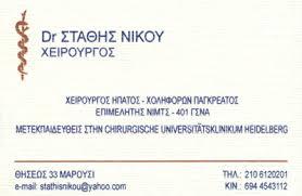 ΓΕΝΙΚΟΣ ΧΕΙΡΟΥΡΓΟΣ ΜΑΡΟΥΣΙ ΝΙΚΟΥ ΕΥΣΤΑΘΙΟΣ