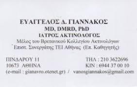 ΑΚΤΙΝΟΛΟΓΟΣ ΚΟΛΩΝΑΚΙ ΓΙΑΝΝΑΚΟΣ ΕΥΑΓΓΕΛΟΣ